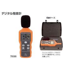 シンワ デジタル騒音計 78588  新品 edougukann