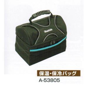 マキタ製 保温・保冷バッグ A-53805 商品ぺ−ジ