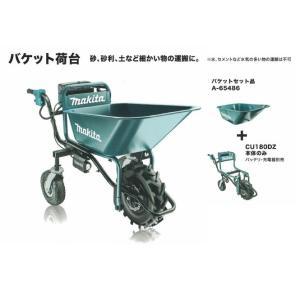 マキタ 18V充電式運搬車 CU180DZ バケット荷台セット 商品ページ