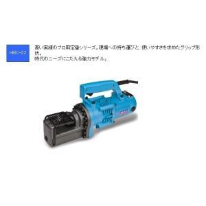 オグラ 電動油圧式鉄筋切断機 バーカッター HBC-22 新品|edougukann