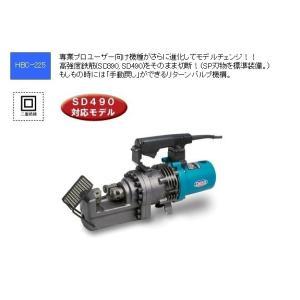 オグラ 電動油圧式鉄筋切断機 バーカッター HBC-225 新品|edougukann
