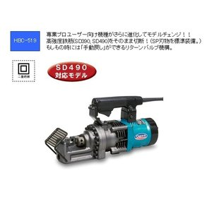 オグラ 電動油圧式鉄筋切断機 バーカッター HBC-519 新品|edougukann