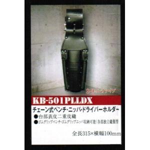 ニックス KNICKS チェーン式ペンチ・ニッパ・ドライバーホルダー KB-501PLLDX 黒 新品|edougukann