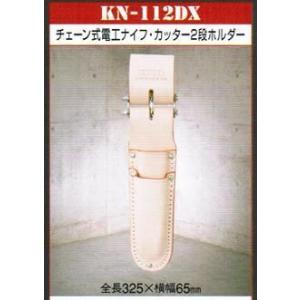 ニックス KNICKS チェ−ン式電工ナイフ・カッター2段ホルダー KN-112DX 新品|edougukann