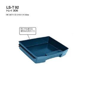 ボッシュ エルボックス トレイ306 LS-T72 新品 edougukann