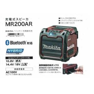 マキタ製 Blutooth対応充電式スピ−カ MR200AR(オーセンテイックレッド)商品ページ