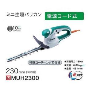 マキタ 230mmミニ生垣バリカン(ヘッジトリマ) MUH2300 特殊コ-テイング刃仕様 商品ペー...