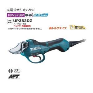 マキタ UP362DZ 18Vx2=18V充電式せん定ハサミ 高トルク仕様 本体のみ バッテリ・充電...