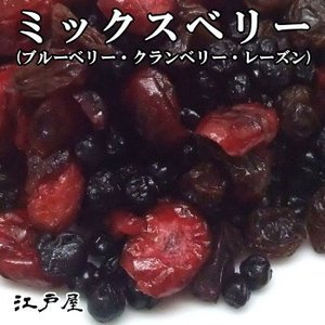 【メール便送料無料】江戸屋 ドライフルーツ ミックスベリー 350g