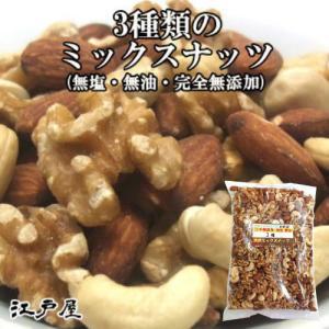 無塩・ノンオイル・無添加の3種類の素焼きナッツをミックスしました。 完全無添加なナチュラルナッツ一...