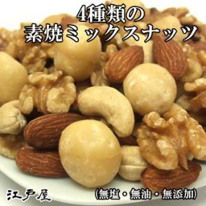 特売セール【送料無料】 無塩・無油・完全無添加 くるみ入り4種類の素焼ミックスナッツ 《2kg》 (1kg×2)