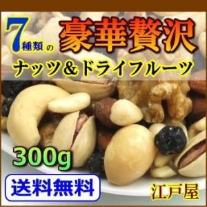 【送料無料】7種類の豪華贅沢ミックスナッツ(無添加) 1kg...
