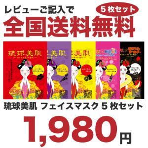 モデルさんや俳優さんのブログなどで度々紹介されている『琉球美肌シリーズ』。その中でも人気の高いフェイ...