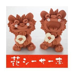 送料無料 沖縄土産 置物 かわいいシーサーです。 工房・花の陶芸家「新川 明日花」さん手作りの見てて...