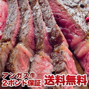 ▼1ポンド越えの楽天最大級ステーキ肉2枚セット!▼ ステーキ肉に適したアンガスビーフ使用!チャックア...