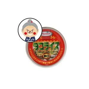 タコライス用 タコミート缶 辛口 1人前|缶詰 |