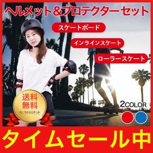ヘルメット プロテクター 3点 肘 膝 手首 セット スケボー 2カラー サイズ(S/M/L)