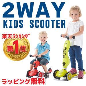 1歳  2歳 3歳 4歳 誕生日プレゼント 男 女 おもちゃ 乗り物 2way キックボード キックスクーター スクート&ライド ハイウェイキック1