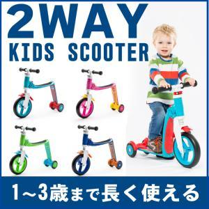 1歳  2歳 3歳 4歳 誕生日プレゼント 男 女 おもちゃ 乗り物 2way キックボード キックスクーター スクート&ライド ハイウェイベビー
