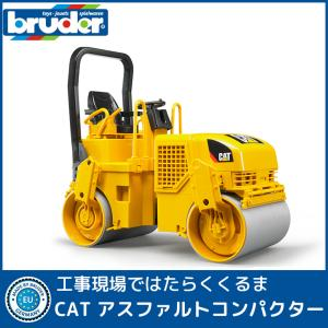 おもちゃ 車のおもちゃ ブルーダー bruder CAT アスファルトコンパクター BR02433 ロードローラー 働く車 車 誕生日プレゼント 3歳|edute