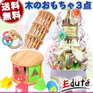 出産祝い おむつケーキ 木のおもちゃ 知育玩具 積み木 パズル 0歳 男 女 プレゼント ギフト おしゃれ|edute