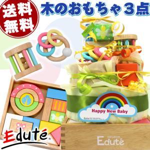 出産祝い おむつケーキ 木のおもちゃ 知育玩具 積み木 0歳 男 女 プレゼント ギフト おしゃれ|edute