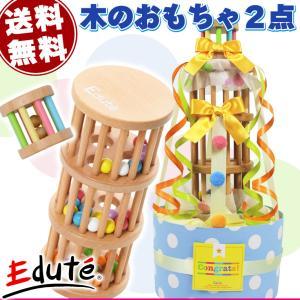 出産祝い おむつケーキ 木のおもちゃ 知育玩具  0歳 男 女 プレゼント ギフト おしゃれ|edute