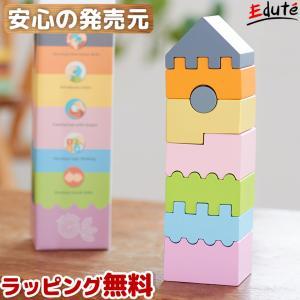 CUBIKA キュビカ タワーLD-3 誕生日 1歳 おもちゃ 2歳 プレゼント 知育玩具 木のおもちゃ 誕生日プレゼント 男の子 赤ちゃん 積み木|edute