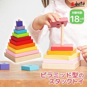 CUBIKA キュビカ ピラミッド 誕生日 1歳 おもちゃ 2歳 プレゼント 知育玩具 木のおもちゃ 誕生日プレゼント 男の子 赤ちゃん 積み木|edute