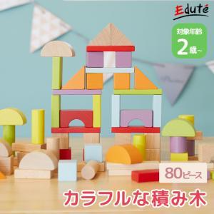 キュビカ CUBIKA 積み木 1歳 誕生日プレゼント 木のおもちゃ 1歳児 赤ちゃん おもちゃ 知育玩具 木製 誕生日 プレゼント 一歳 一歳児