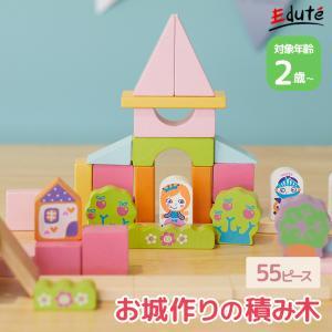 おもちゃ 知育玩具 積み木 キュビカ CUBIKA タウンフォーガールズ おもちゃ 1歳 一歳 誕生...