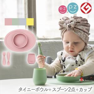 ベビー食器セット ezpz イージーピージー ファーストフードセット 赤ちゃん 離乳食 出産祝い 出...
