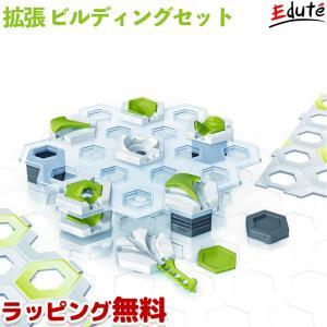 グラヴィトラックス GraviTrax グラビトラックス おもちゃ 知育玩具 誕生日プレゼント 誕生日 プレゼント 拡張ビルディングセット