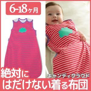 赤ちゃん スリーパー 寝袋タイプ 着るふとん キャンディークラウド 6〜18ヶ月 grobag グロバッグ 0歳 1歳 出産祝い edute