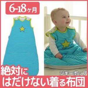 赤ちゃん スリーパー 寝袋タイプ 着るふとん ジギーポップ 6〜18ヶ月 grobag グロバッグ 0歳 1歳 出産祝い edute
