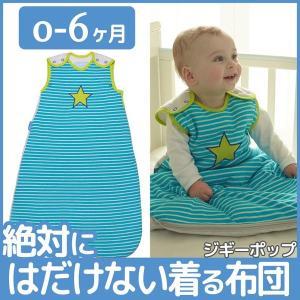 赤ちゃん スリーパー 寝袋タイプ 着るふとん ジギーポップ 0〜6ヶ月 grobag グロバッグ 0歳 出産祝い edute