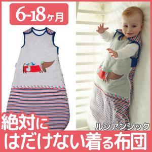 赤ちゃん スリーパー 寝袋タイプ 着るふとん ルシアンシック 6〜18ヶ月 grobag グロバッグ 0歳 1歳 出産祝い edute