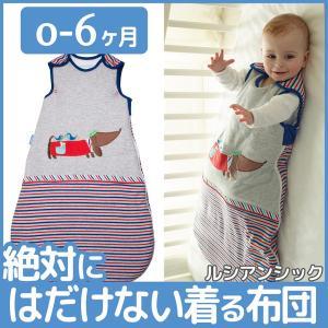赤ちゃん スリーパー 寝袋タイプ 着るふとん ルシアンシック 0〜6ヶ月 grobag グロバッグ 0歳 出産祝い edute
