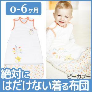 赤ちゃん スリーパー 寝袋タイプ 着るふとん ピーカーブー 0〜6ヶ月 grobag グロバッグ 0歳 出産祝い edute