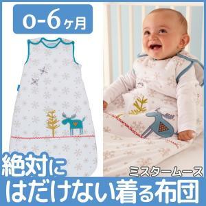 赤ちゃん スリーパー 寝袋タイプ 着るふとん 真冬用 ミスタームース 0〜6ヶ月 grobag グロバッグ 0歳 出産祝い edute