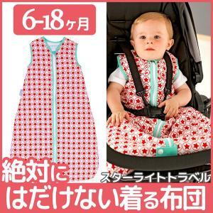 赤ちゃん スリーパー 寝袋タイプ 着るふとん ベビーカー チャイルドシート対応 スターライトトラベル 6〜18ヶ月 grobag グロバッグ 0歳 1歳 出産祝い edute