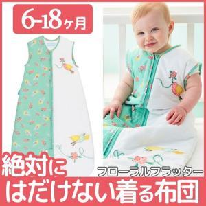 赤ちゃん スリーパー 寝袋タイプ 着るふとん フローラルフラッター 6〜18ヶ月 grobag グロバッグ 0歳 1歳 出産祝い edute