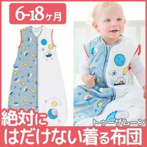 赤ちゃん スリーパー 寝袋タイプ 着るふとん トゥーザムーン 6〜18ヶ月 grobag グロバッグ 0歳 1歳 出産祝い edute