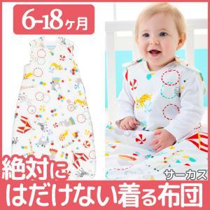 赤ちゃん スリーパー 寝袋タイプ 着るふとん サーカス 6〜18ヶ月 grobag グロバッグ 0歳 1歳 出産祝い edute