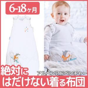 出産祝い スリーパー 寝袋タイプ 着るふとん 真冬用 アルペンアドベンチャー 6〜18ヶ月 grobag グロバッグ 0歳 1歳 赤ちゃん edute