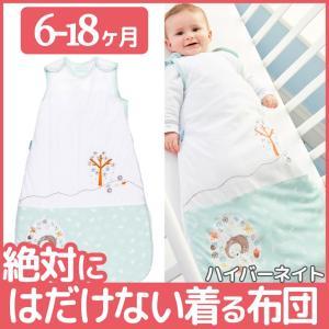 赤ちゃん スリーパー 寝袋タイプ 着るふとん 真冬用 ハイバーネイト 6〜18ヶ月 grobag グロバッグ 0歳 1歳 出産祝い edute