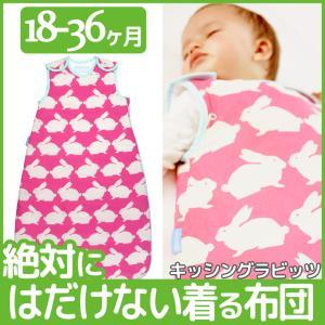 赤ちゃん スリーパー 寝袋タイプ 着るふとん キッシングラビッツ 18〜36ヶ月 grobag グロバッグ 1歳 2歳 出産祝い edute