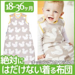 赤ちゃん スリーパー 寝袋タイプ 着るふとん キッシングスクワラルズ 18〜36ヶ月 grobag グロバッグ 1歳 2歳 出産祝い edute
