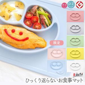 ezpz イージーピージー ハッピーマット 離乳食 食器 ひっくり返らない ベビー食器 吸盤 シリコン お食事マット 正規品|edute