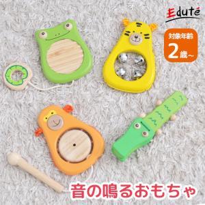 [アイムトイの木のおもちゃ]  どうぶつ音楽会 (モンキー/ タイガー/ フロッグ/クロコダイル) / ミニ楽器 誕生日 2歳 女の子 男の子 プレゼント I'mTOY edute